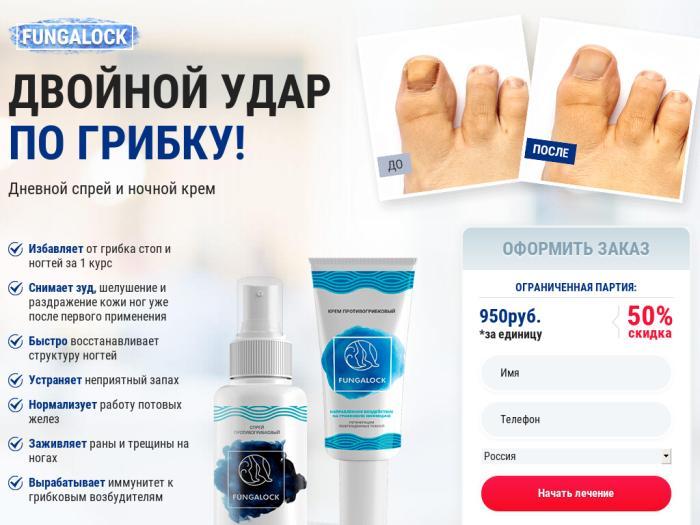 Fungalock от грибка ногтей и стоп в Красноярске