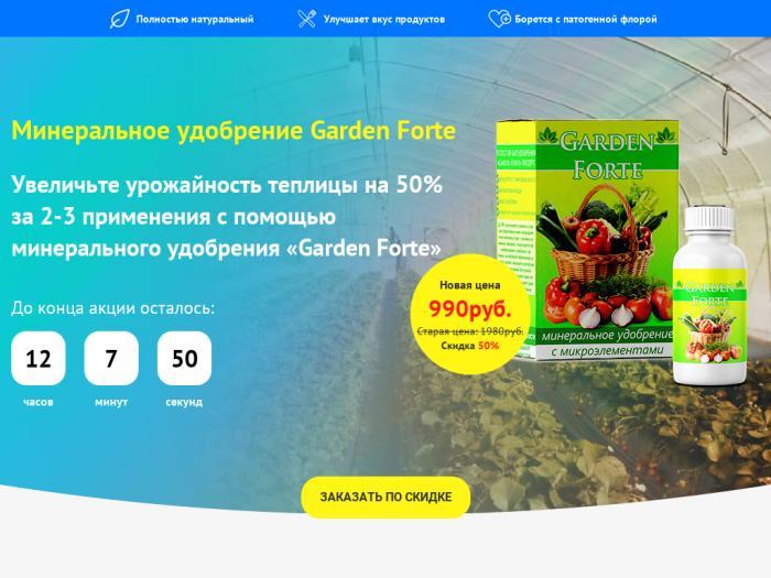 Garden Forte минеральное удобрение в Севастополе