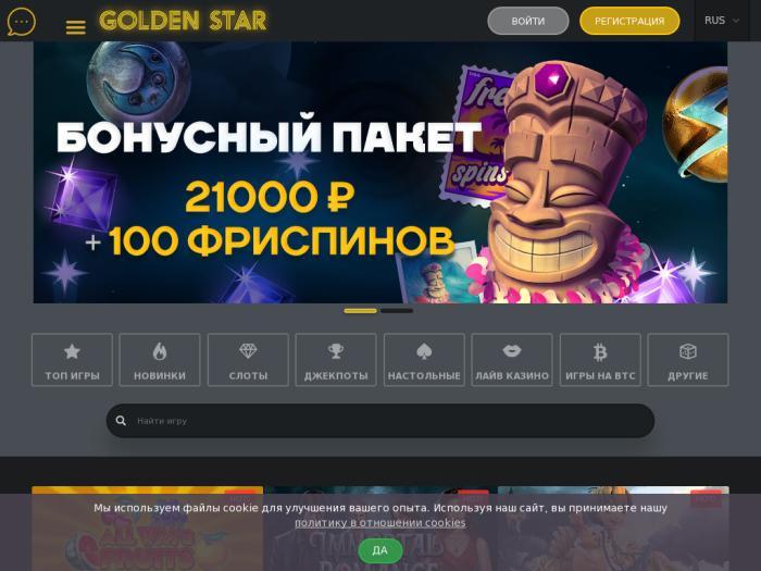 казино golden star отзывы