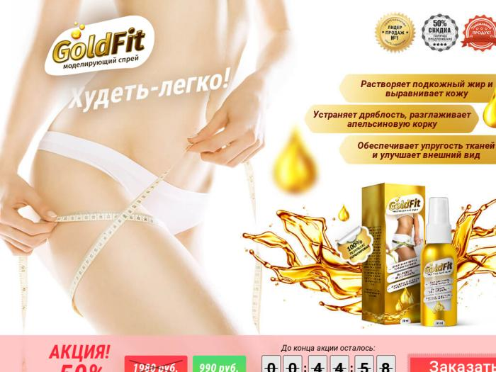 GoldFit спрей для похудения в Каменце-Подольском