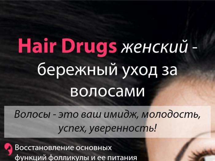 Hair Drugs бережный уход за волосами в Бердянске