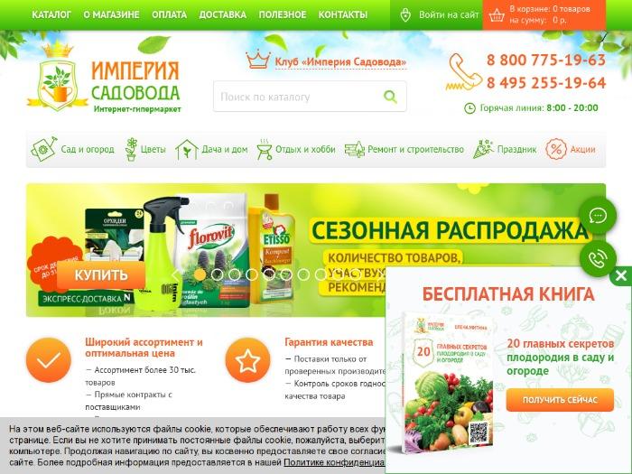 Садоводу Ру Магазин Москва