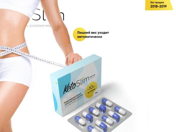 Keto Slim для похудения в Димитровграде