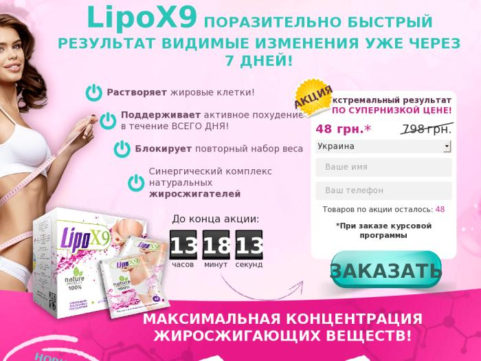 LipoX9 для похудения в Новотроицке