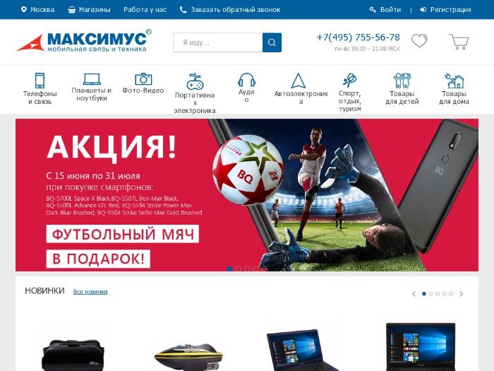 Интернет Магазин Максимус Тюмень