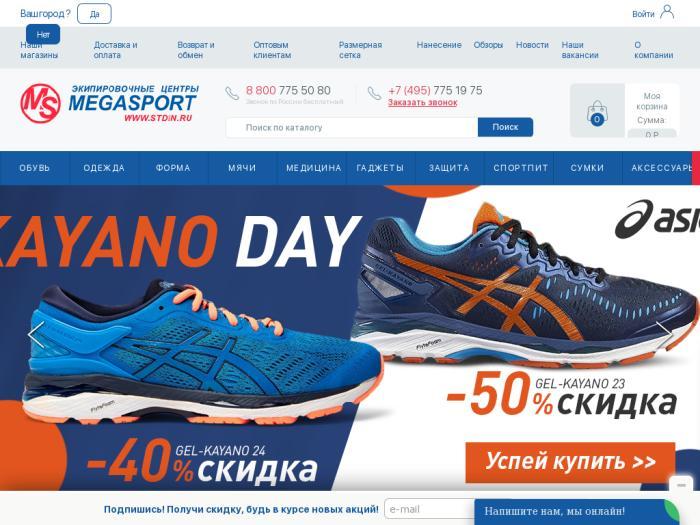 Мегаспорт Интернет Магазин Официальный Сайт Украина