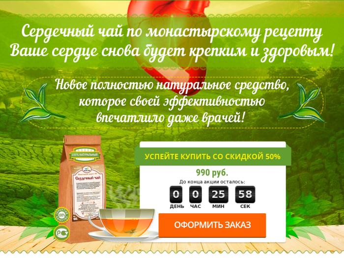 Монастырский сердечный чай во Владимире