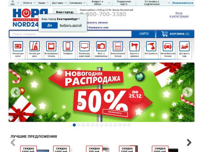 Норд24 Ру Интернет Магазин В Екатеринбурге