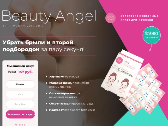 Пластыри для подтяжки лица Beauty Angel в Уфе