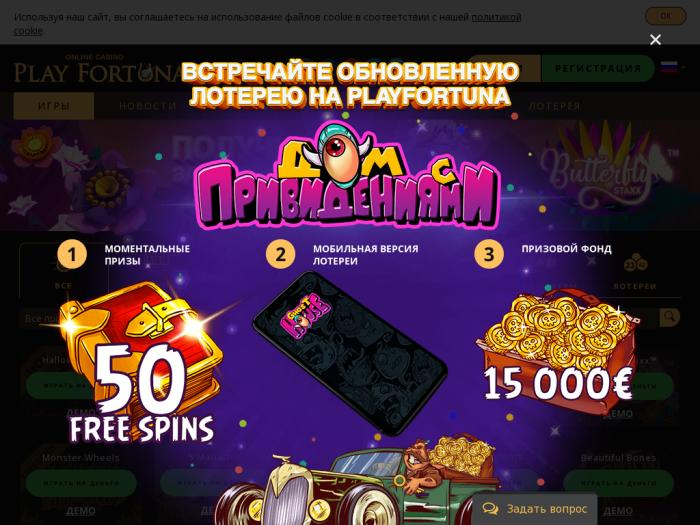 Бонусы в интернет-казино Play Fortuna