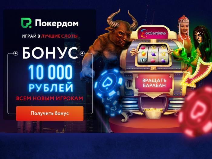 фото Pokerdom казино