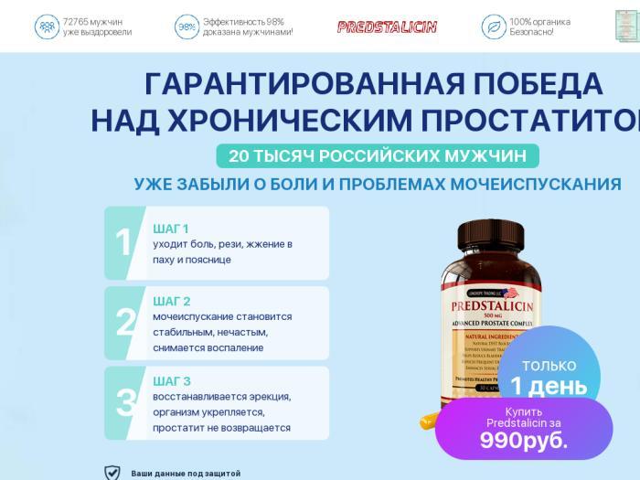 Что делать если антибиотики не помогают от простатита прибор ермак от простатита