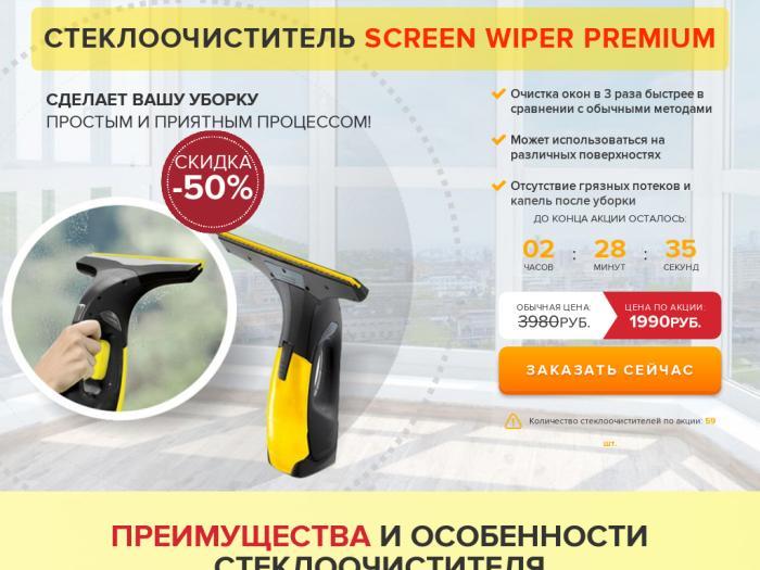 Стеклоочиститель Screen Wiper PREMIUM в Заводоуковске