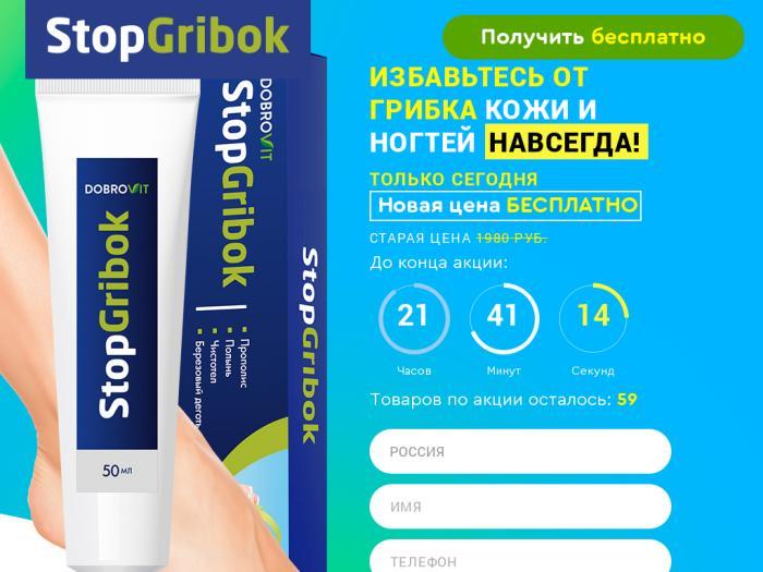 StopGribok от грибка в Белгороде