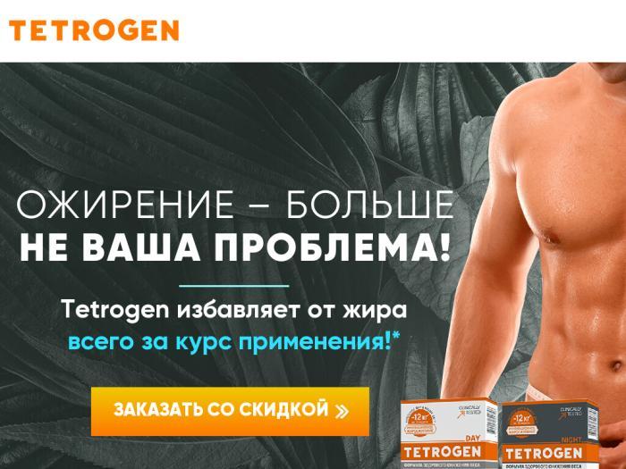 TETROGEN для похудения для женщин в Новосибирске