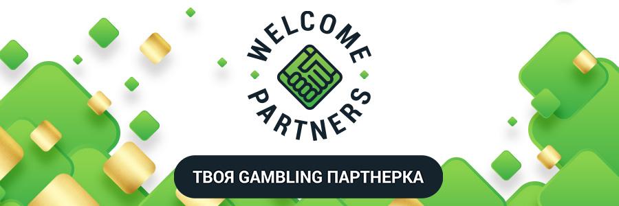 Лучшие гемблинг партнерки играть онлайн в игровые автоматы резидент бесплатно без регистрации