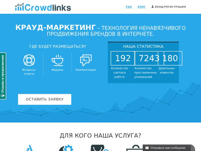 Crowdlinks