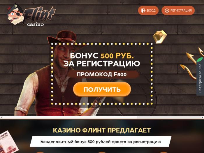 бонусы казино 500 рублей