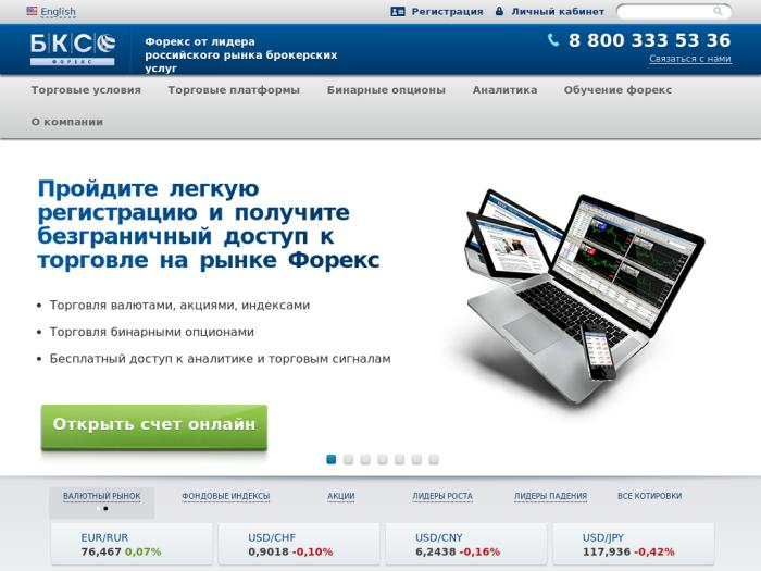 Официальный сайт брокерской компании бкс программа создания стиля сайта