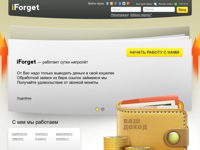 Сайт для биржи ссылок