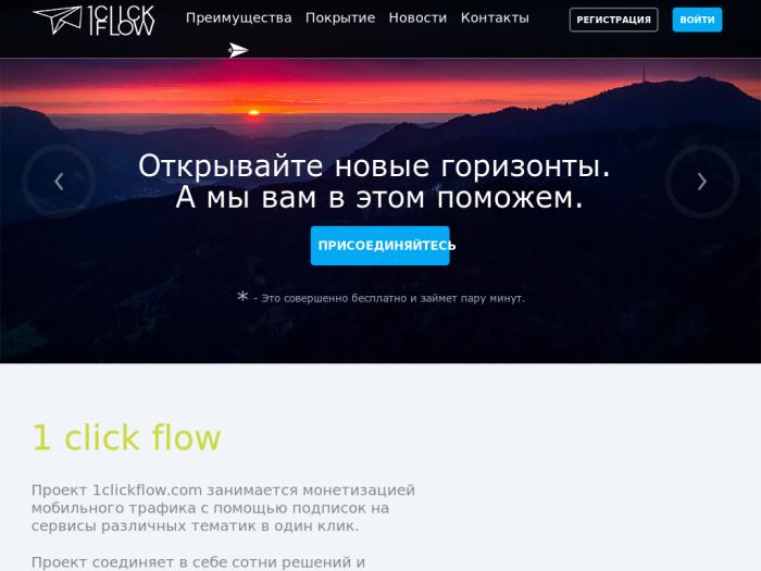 One click flow