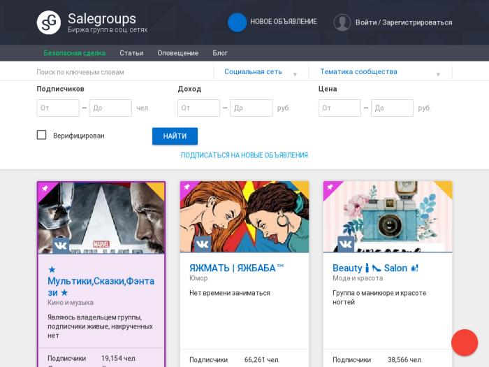 Salegroups
